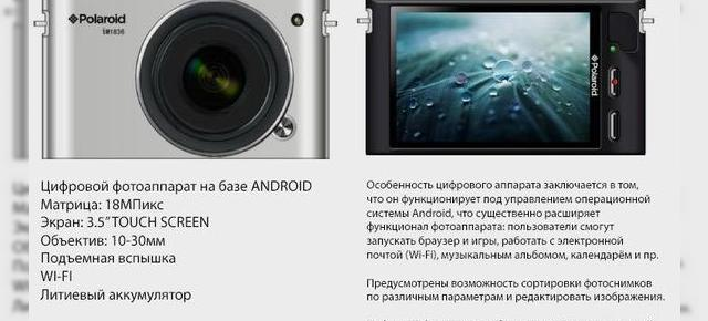 Polaroid pregătește o cameră Android high end (Zvon)